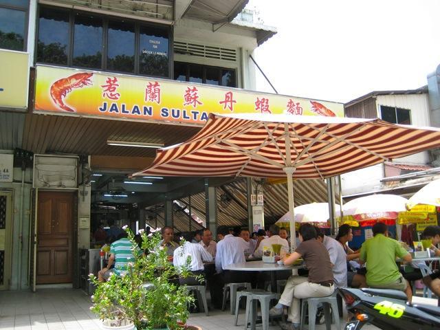 Jalan-Sultan-Prawn-Mee